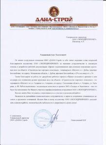 Заказчик: ООО «ДАНА-Строй»