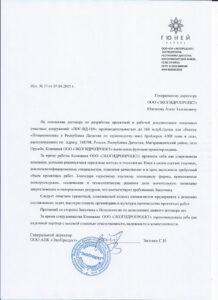 Заказчик: ООО АПК «ЭкоПродукт»