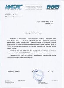 Заказчик: ООО «ИНБАС»