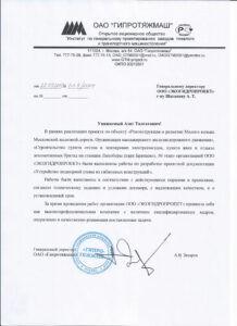 Заказчик: ОАО «ГИПРОТЯЖМАШ»