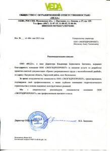 Заказчик: ООО «ВЕДА»