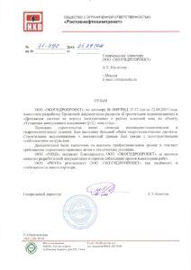 Заказчик: Ростовнефтехимпроект