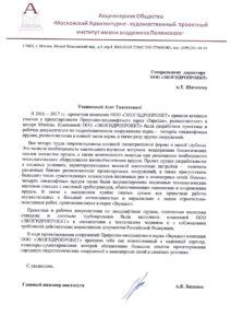 Московский архитектурно-художественный проектный институт им. академика Полянского